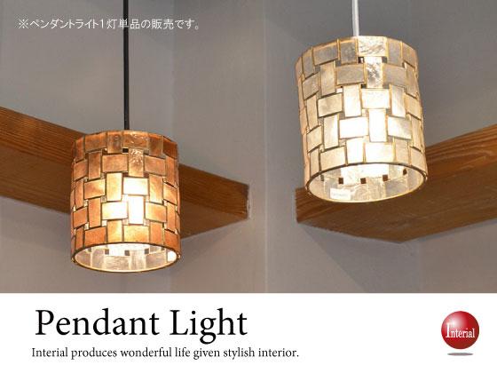 カピス貝&鉛・ペンダントライト(1灯)ショートタイプ(LED球&ECO球対応)