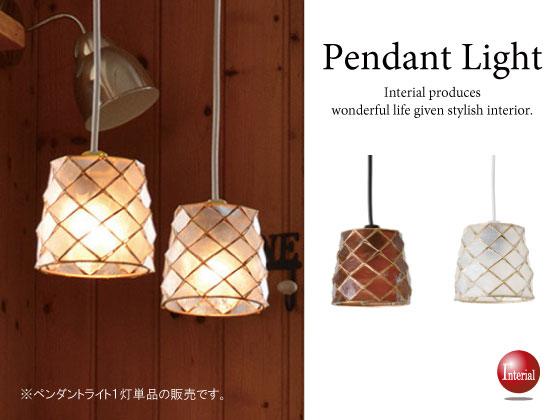 カピス貝&鉛・ペンダントライト1灯(LED球&ECO球対応)
