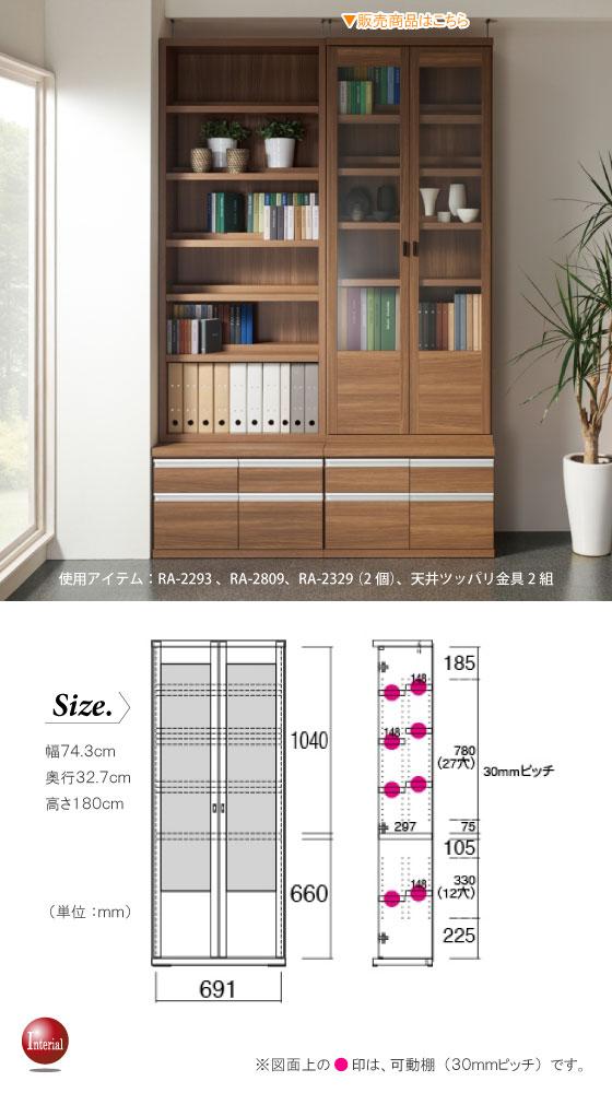 木目調・幅74cmガラス扉シェルフ(日本製・完成品)