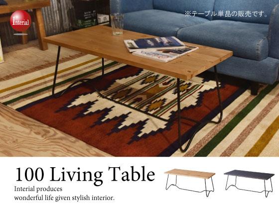 スチール&天然木製・ヴィンテージ調ローテーブル(幅100cm)