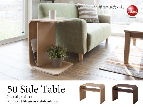 ナチュラルテイスト・天然木オーク製サイドテーブル(完成品)