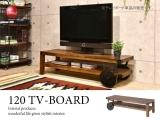 幅120cm・天然木&アイアン製テレビラック(完成品)