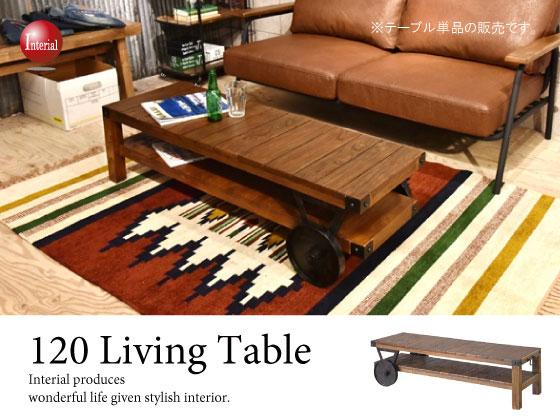 天然木&アイアン・幅120cmトロリーテーブル