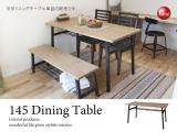 天然木パイン&アイアン製・ダイニングテーブル(幅145cm)