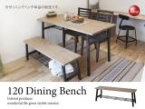 天然木パイン&アイアン製・ダイニングベンチ(幅120cm)完成品