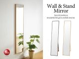 天然木製・ウォール&スタンドミラー(幅32cm)完成品