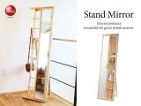 天然木製・幅40cm収納付きスタンドミラー(完成品)