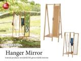 天然木ラバーウッド製・ハンガーミラー(幅63.5cm)完成品