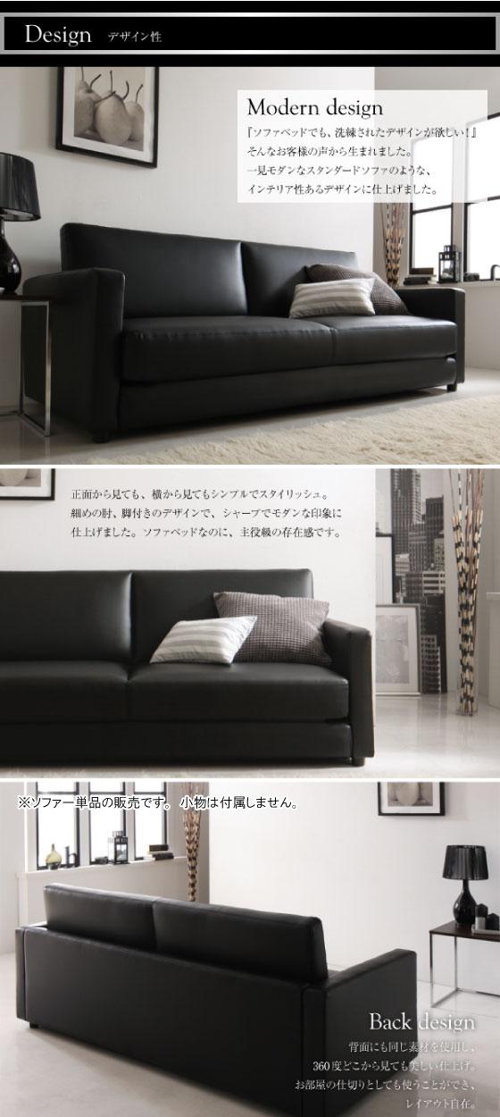 ソフトレザー製・2.5人掛けソファーベッド(幅159cm)完成品