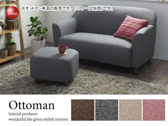 幅48cm・布ファブリック製・オットマンスツール(カラー4色・完成品)