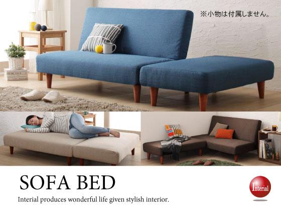 幅166cm・布ファブリック製・ソファーベッド(カラー3色・完成品)