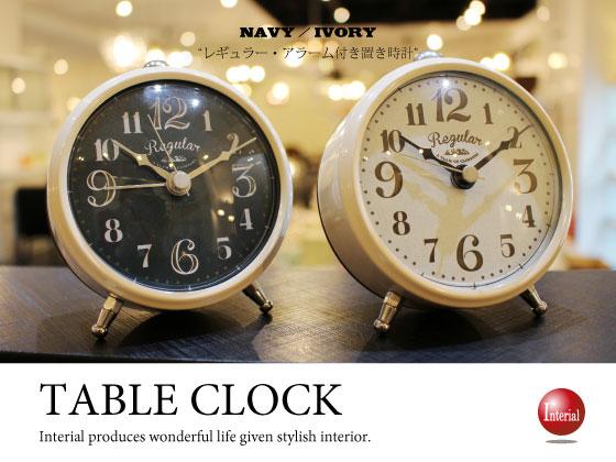 アラーム付きテーブルクロック(置き時計)