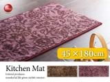 フラワーデザイン・キッチンマット(45cm×180cm)