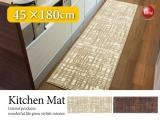 モダンデザイン・キッチンマット(45cm×180cm)