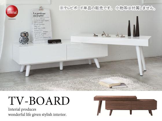 幅140~190cm・天然木製伸長式テレビボード(コーナー対応)