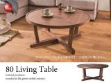 天然木ウォールナット・円形リビングテーブル(直径80cm)