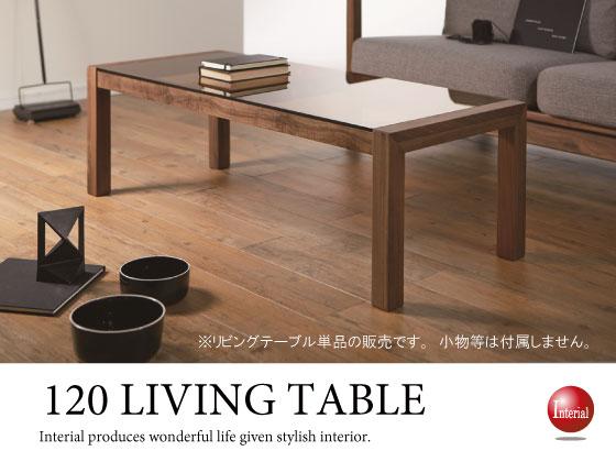 天然木ウォールナット&強化ガラス製・リビングテーブル(幅120cm)