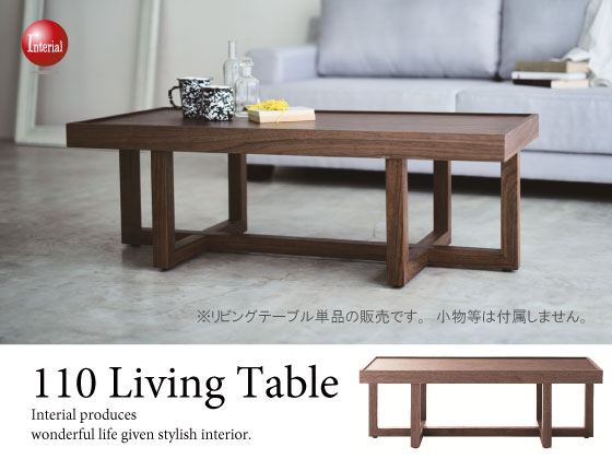 天然木ウォールナット・リビングテーブル(幅110cm)