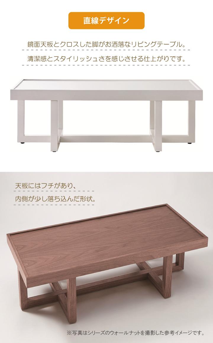 鏡面仕上げホワイト・リビングテーブル(幅110cm)