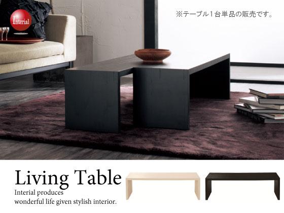 幅110cm・天然木タモ製リビングテーブル