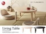天然木タモ突板・折りたたみ式円形ローテーブル(直径80cm)