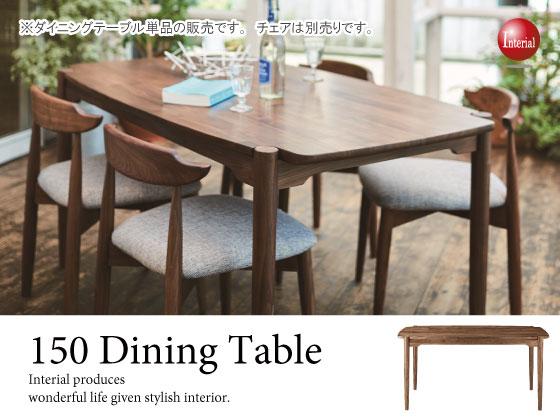 天然木ウォールナット集成材・ダイニングテーブル(幅150cm)