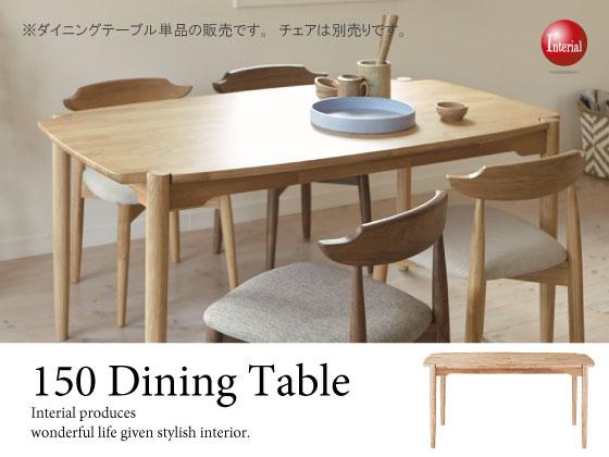 天然木オーク集成材・ダイニングテーブル(幅150cm)