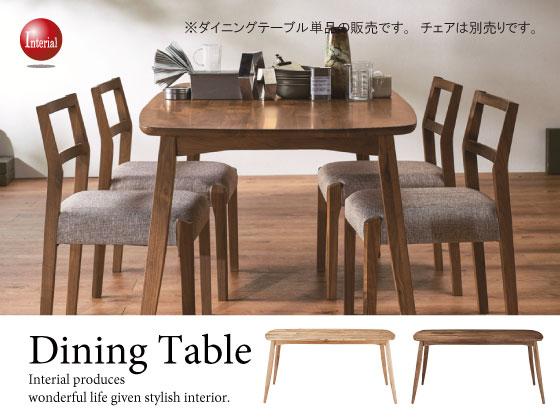 幅150cm・天然木オーク/ウォールナット製・食卓テーブル