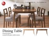 天然木集成材・ダイニングテーブル(幅150cm)