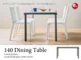擦りガラス&アルミフレーム・ダイニングテーブル(幅140cm)