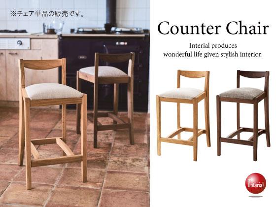 天然木&布製・カウンターチェア