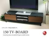 木目ブラック&ナチュラルモダンデザイン・幅150cmテレビボード(完成品)
