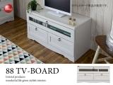 アンティークホワイト・幅88cmテレビボード
