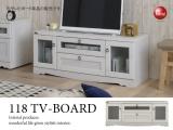 アンティークホワイト・幅118cmテレビボード