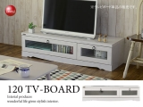 幅120cm・ホワイトアンティーク調TV台