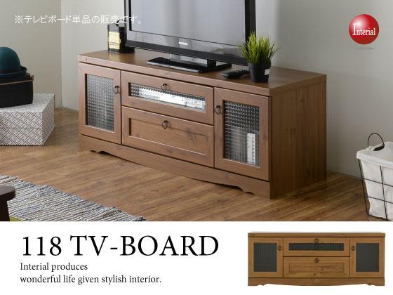 幅118cm・ブラウンアンティーク調TVボード