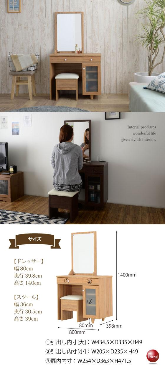 木目ナチュラル/ブラウン・ドレッサー&スツールセット