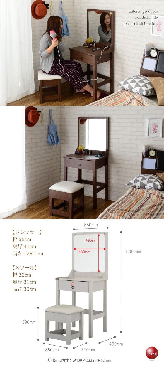 木目調シンプルデザイン・ドレッサー&スツールセット(幅55cm)