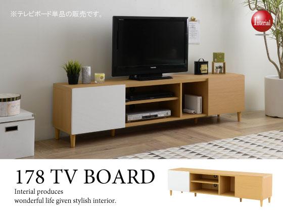 木目ナチュラル&ホワイトUV塗装ツートン・幅178cmテレビボード