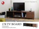 木目ダークブラウン&ブラックUV塗装ツートン・幅178cmテレビボード