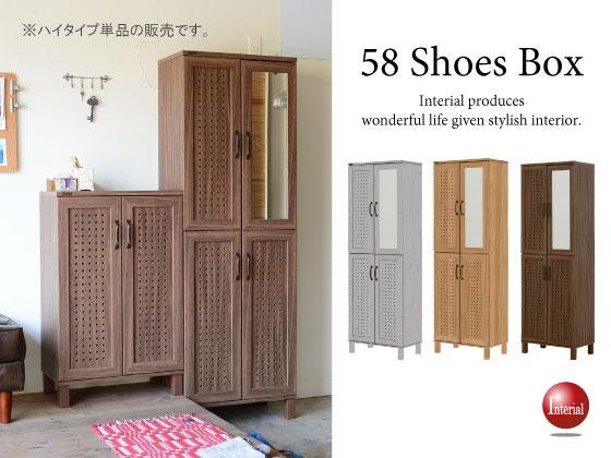 パンチング扉・幅58cmシューズボックス(ハイタイプ)