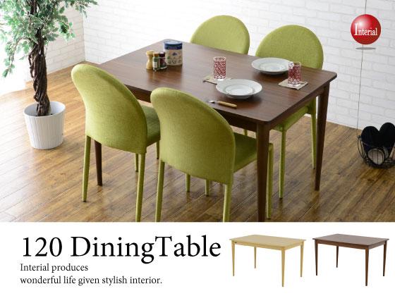 幅120cm・天然木オーク/ウォールナット製食卓テーブル
