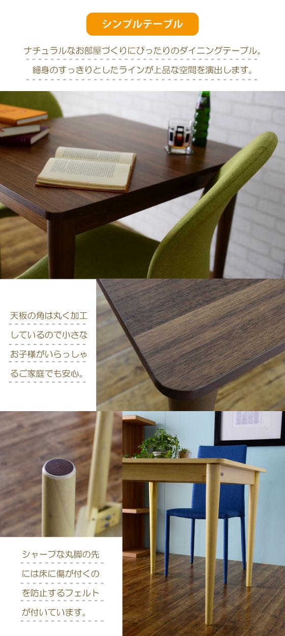幅80cm・天然木製ダイニングテーブル(正方形)