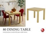 天然木アッシュ突板製・ダイニングテーブル(幅80cm/正方形)ナチュラル