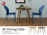 直径80cm・天然木ウォールナット/オーク製・円形テーブル