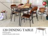 天然木ウォールナット突板&ブラックスチール・幅120cmダイニングテーブル