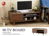 天然木ウォールナット突板・幅90cmテレビボード