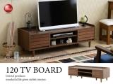 幅120cm・天然木ウォールナット製テレビボード