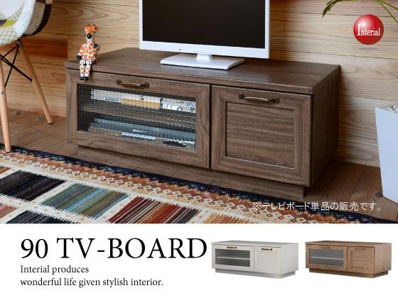 幅90cmテレビボード(ブラウン/ホワイト)