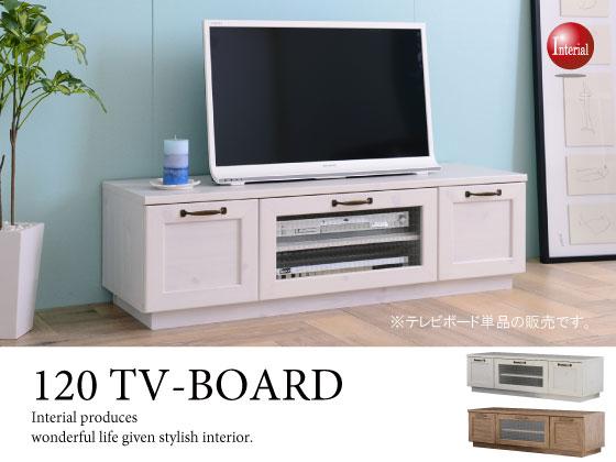 幅120cmテレビボード(ブラウン/ホワイト)